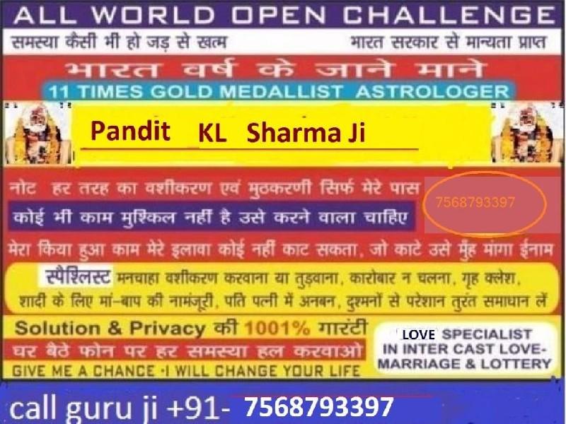 mohini vashikaran mantra +91-7568793397